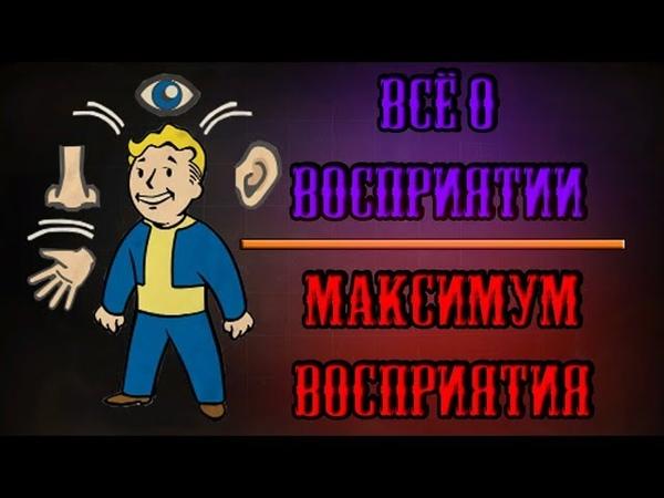 Fallout 4 - Всё о восприятии | Максимум восприятия
