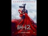 1812: Уланская баллада Трейлер 2012
