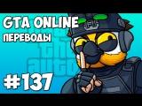 Михакер GTA 5 Online Смешные моменты (перевод) #137 - СУДНЫЙ ДЕНЬ ПРОДОЛЖАЕТСЯ