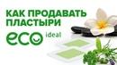 Как продавать пластыри Eco Ideal