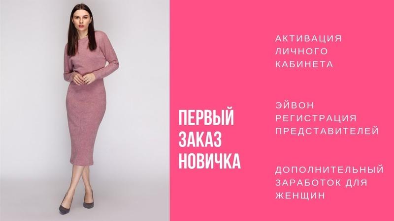 Avon регистрация представителей Активация личного кабинета Первый заказ новичка