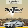 ТопТакси - лучшее такси Киева :)