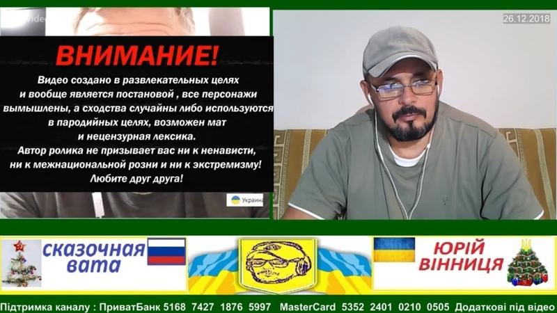 возгорание Осторожно мат КАЗКОВА ВАТА Юрій Вінниця