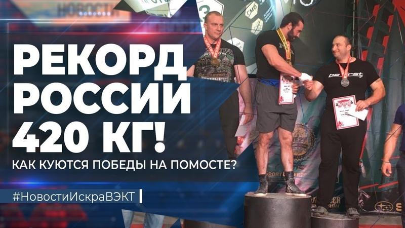 Рекорд России. Константин Морозов поднял штангу массой 420 кг