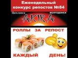 Видеоотчет! 84-ый (Четверг) еженедельный конкурс репостов от суши-бара AKIRA