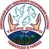 КЦСОН Тюменского района