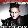 """28.12 - OTTO DIX – """"Анима"""" - клуб ЗАЛ ОЖИДАНИЯ"""