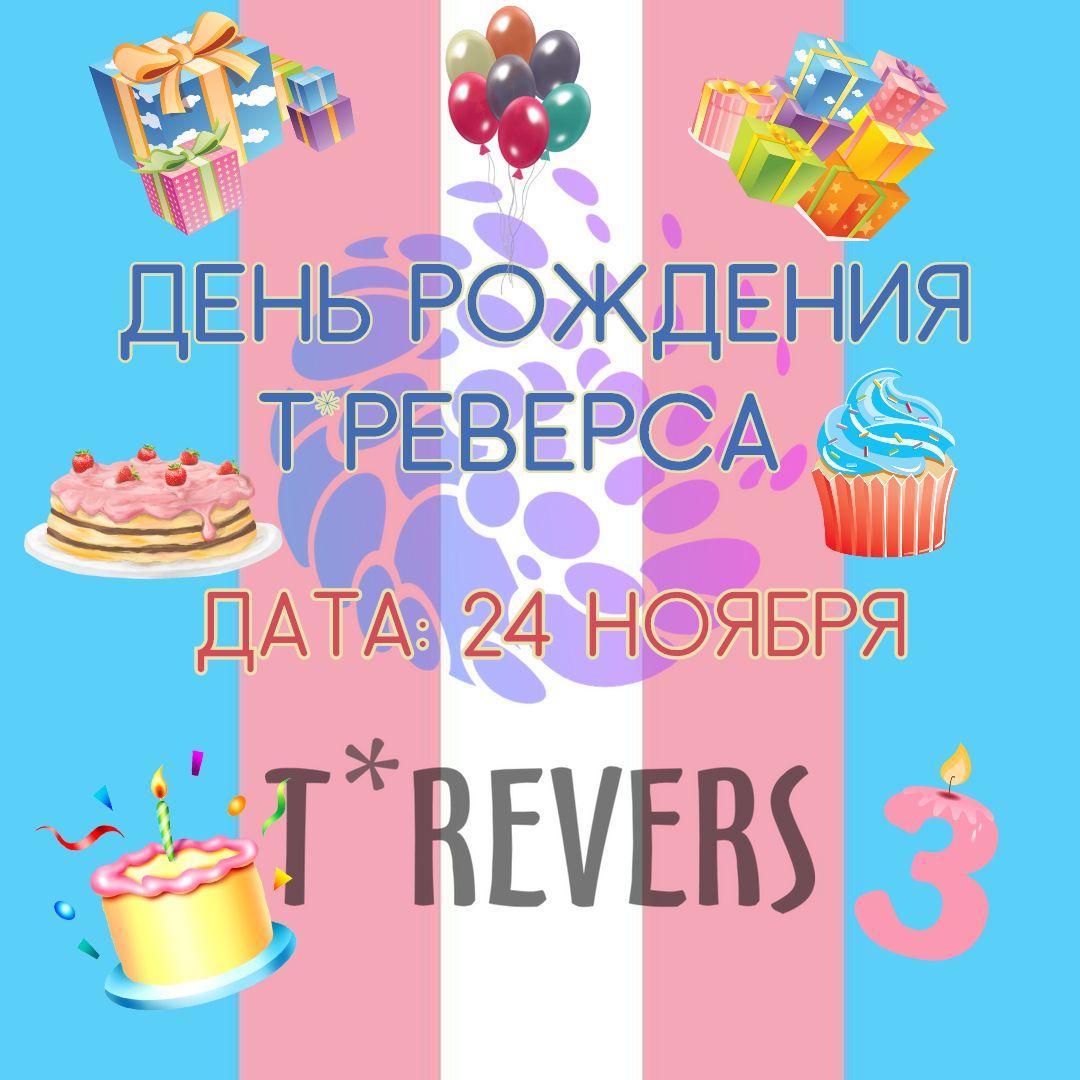 Афиша Краснодар T*Реверс-нам 3 года! День рождения!