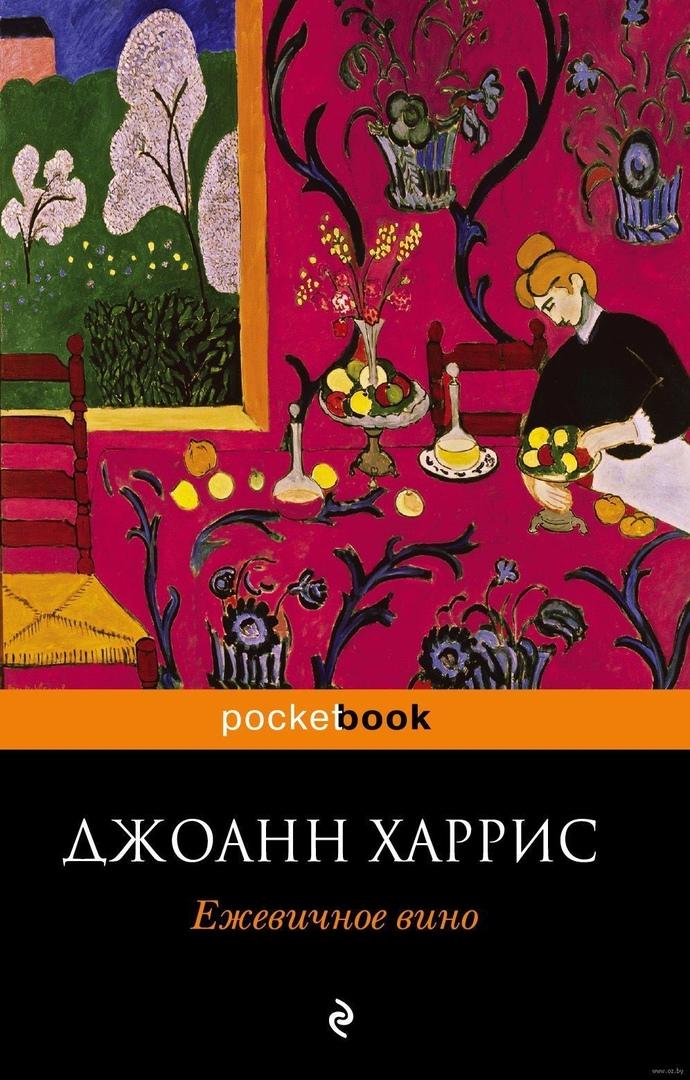 10 книг про осень, пропитанных меланхолией старой эпохи