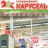 гипермаркет КАРУСЕЛЬ Йошкар-Ола