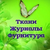 Ткани _ Журналы_Фурнитура