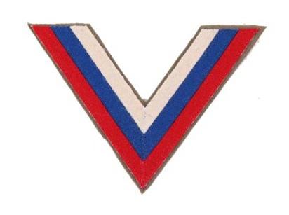 Нарукавный шеврон русских добровольцев в Испании, победивших Коммунистический интернационал, а также Русской Освободительной армии генерала Власова.