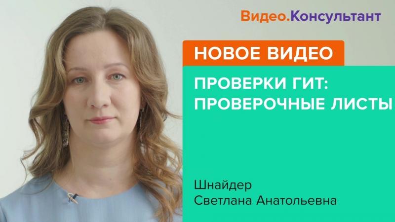 «Проверки ГИТ: проверочные листы», Светлана Шнайдер
