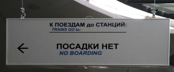 Указатель посадки на станции «Стрелка»