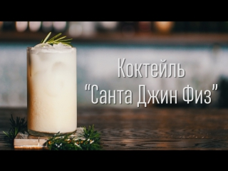 "Коктейль ""Санта Джин Физ"" + Антипохмельный бонус [Cheers!   Напитки]"