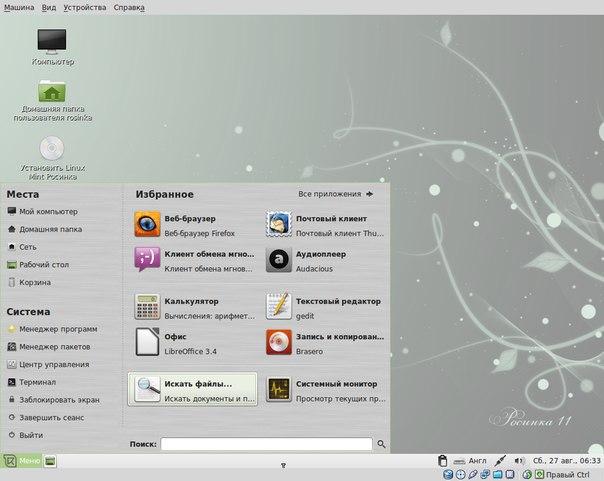 русский линукс дистрибутив - фото 10