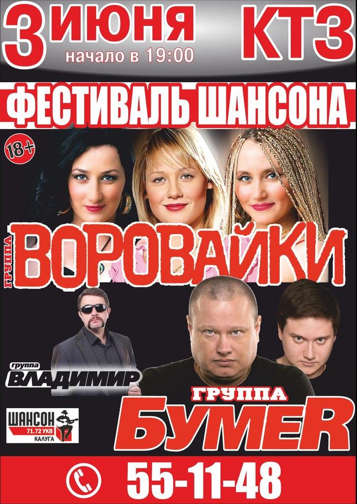 Афиша Калуга 3 июня / ДК КТЗ / Фестиваль шансона