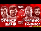 Представляем промо-видео турнира FIGHT NIGHTS GLOBAL 78: Царев vs. Гусейнов