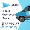Маршрутки Новогрудок-Минск и Новогрудок-Гродно