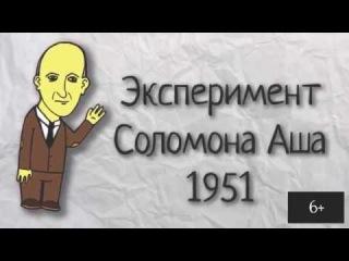 Экспериментология 11. Эксперимент Соломона Аша (Solomon Asch, 1951)