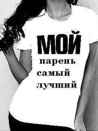 Елена Митрофанова, 29 октября 1997, Тобольск, id183493006