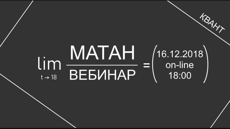 КВАНТ_Вебинар_МатАнализ