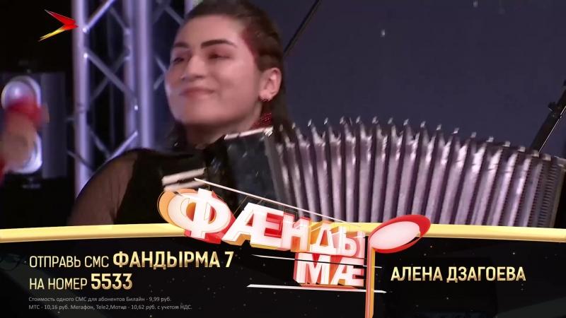 Алёна Дзагоева. ФАНДЫРМА 7