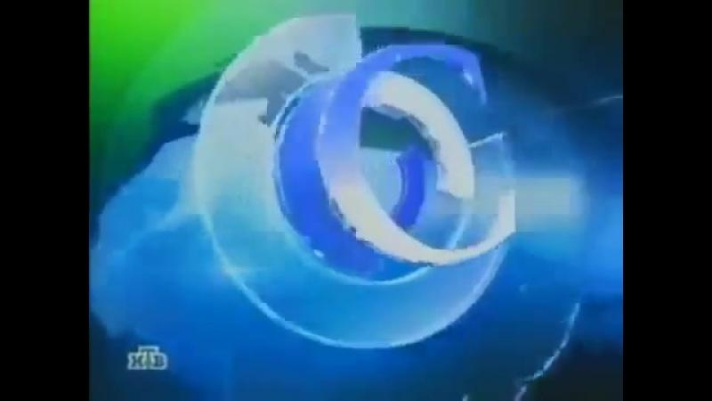 Заставка программы Сегодня НТВ 2002 2003