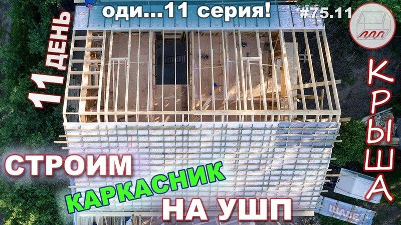 Каркасный дом на УШП - крыша: пленка, контробрешётка и обрешётка | 11-й день стройки 75.11