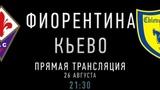 Фиорентина - Кьево (26 августа 21:30 МСК)