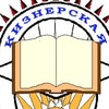 Кизнерская районная библиотека