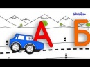 Учим алфавит, Развивающий мультик для самых маленьких детей