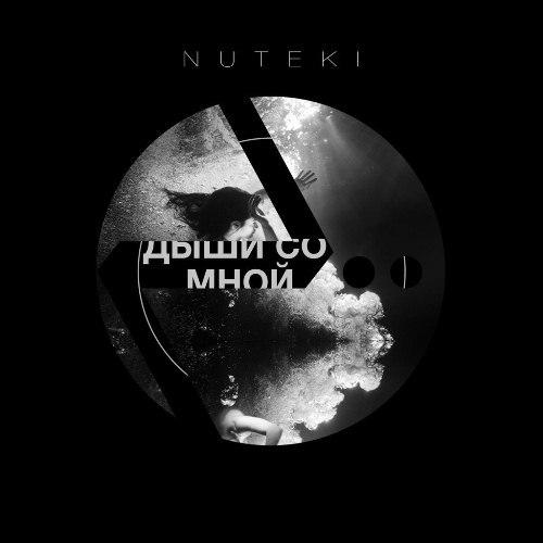скачать Nuteki дискография торрент - фото 7
