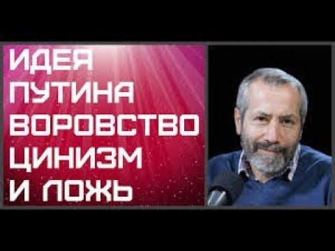 Леонид Радзиховский Идеи Путина воровство,цинизм и ложь