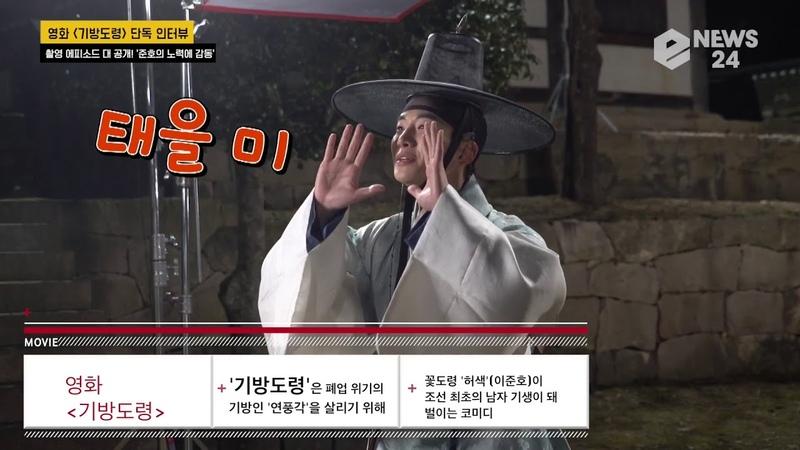 2PM Junho | Movie Gibang Bachelor Homme Fatale (기방도령)