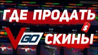 Как и Где быстро продать VGO скины за реальные деньги | на Qiwi, WebMobey, Yandex, VISA и другие