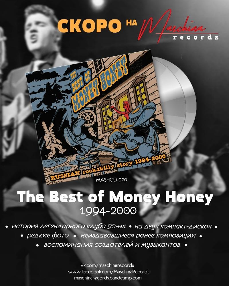 The Best of Money Honey
