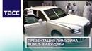 Презентация лимузина Aurus в Абу-Даби