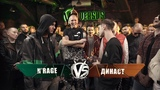 VERSUS FRESH BLOOD 4 (Nrage VS Династ) Этап 4