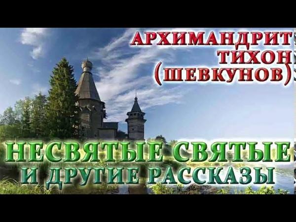 АРХИМАНДРИТ ТИХОН ШЕВКУНОВ НЕСВЯТЫЕ СВЯТЫЕ 01