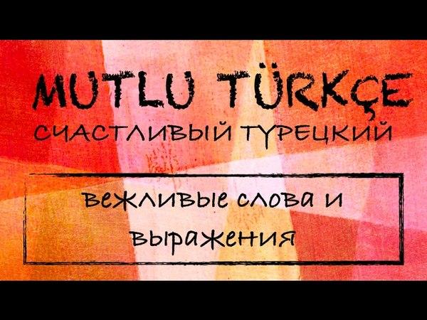 Счастливый турецкий. 4 урок. Вежливые слова и выражения.