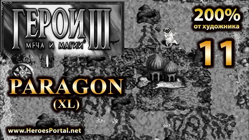 Heroes of Might and Magic 3. карта PARAGON (XL). 200. (6)