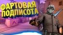 ДАЙ ДРОП. С ПОДПИСЧИКАМИ JUSTCASE