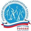 Русский Клуб Скандинавской Ходьбы