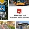 Департамент дорог и транспорта г. Пермь