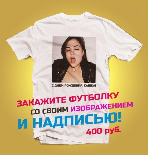 футболка с фотографией: