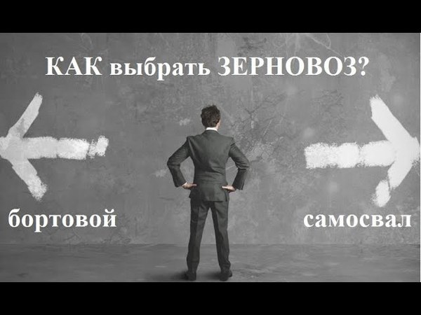 Как выбрать ЗЕРНОВОЗ КАМАЗ?