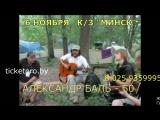 ролик Александр Баль 17 секунд
