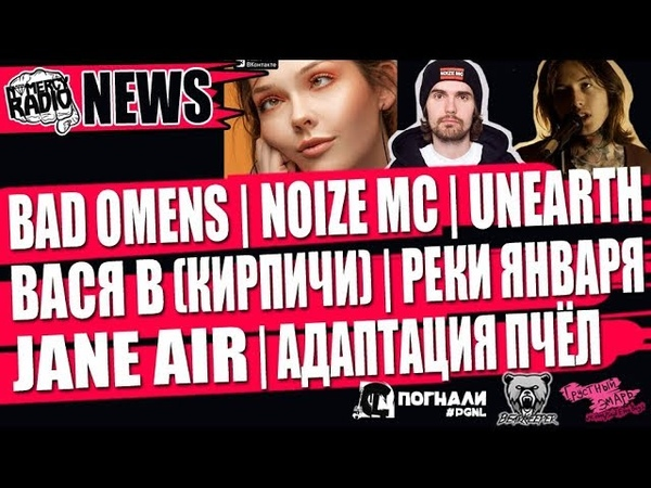 NOMERCY RADIO NEWS: BAD OMENS | NOIZE MC | UNEARTH | JANE AIR | ВАСЯ В | АДАПТАЦИЯ ПЧЁЛ