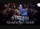 СТРИМ ПО Middle-earth Shadow of War | ПЕРВОЕ ВПЕЧАТЛЕНИЕ ЧТО ЖЕ НАС ЖДЁТ? РОЗЫГРЫШ ИГР